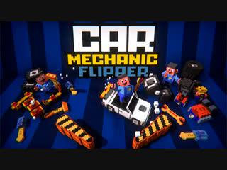 Car Mechanic Flipper - Official Trailer