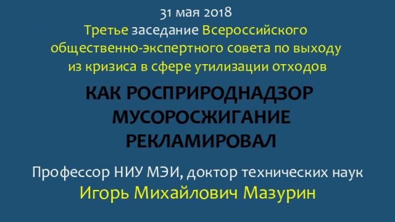 Профессор НИУ МЭИ, доктор технических наук Игорь Михайлович Мазурин. Как Росприроднадзор мусоросжигание реклмаировал.