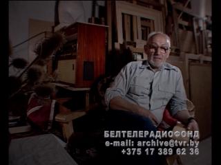Д/ф о художнике Мае Данциге «Нить воспоминаний…» (БТРК, 2002 год)