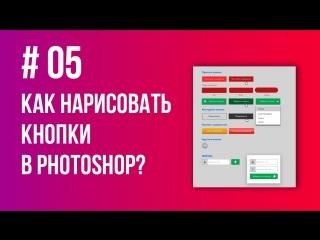Как нарисовать кнопки в Photoshop // Урок 5