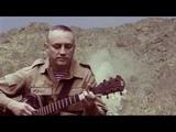Письмо из Афгана автор муз и слов Виталий Леонов
