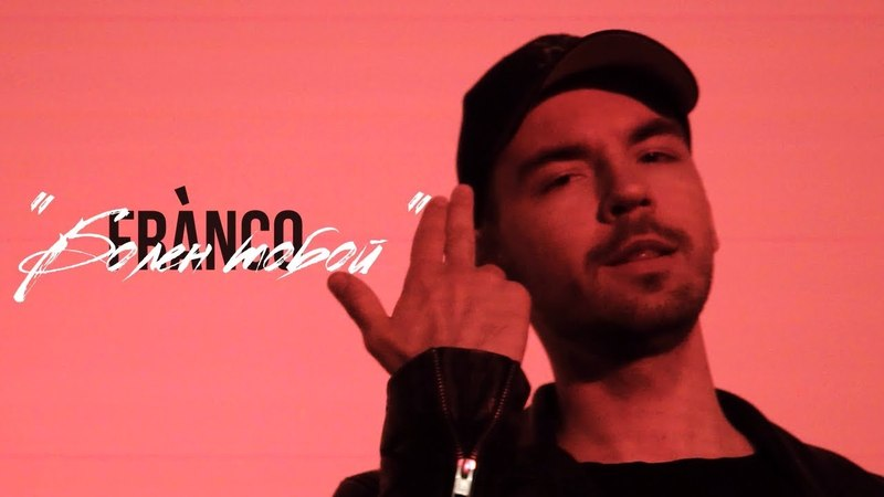 Franco - Болен тобой (Премьера клипа, 2018)