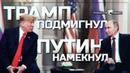 Трамп подмигнул Путину, а Путин намекнул Израилю (Романов Роман)