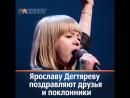 Юную певицу Ярославу Дегтяреву поздравляют с 10-летием друзья и поклонники