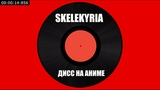 SKELEKYRIA - DISS ON ANIME