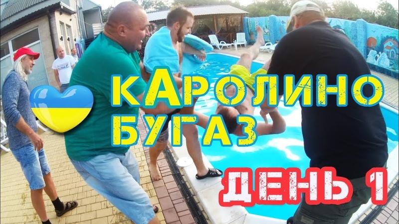 Выезд в Молдову День 1 транзит по Беларуси и Украине, отдых Каролино-Бугаз
