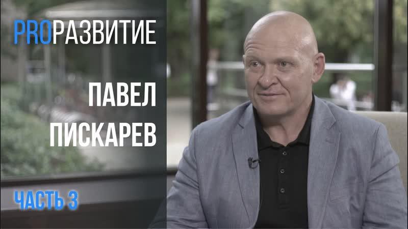 Павел Пискарев про творчество | PROРАЗВИТИЕ