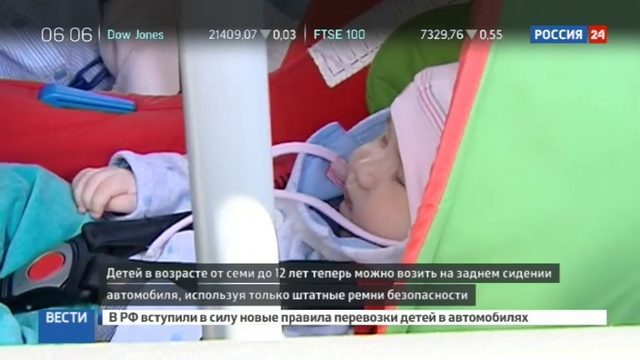 Новости на Россия 24 В России изменились правила перевозки детей