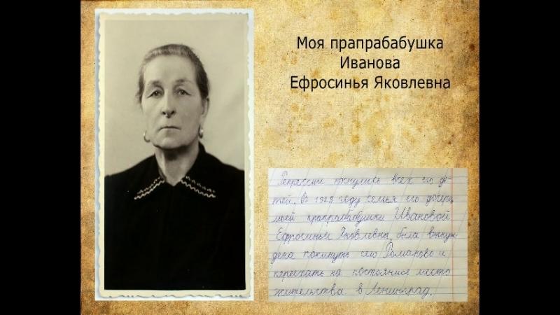 Шидловский М.Д. Моя Родословная
