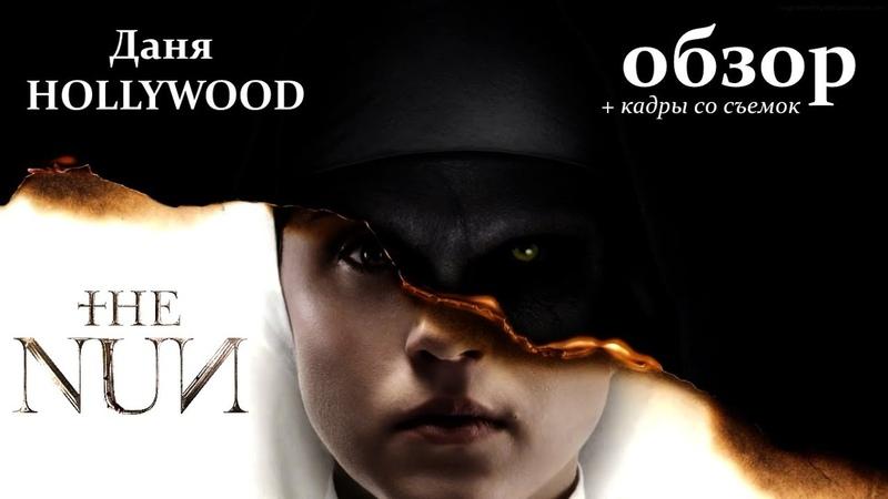 обзор фильма the Nun лучший фильм ужасов
