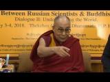 Запись трансляции 4 мая 2018. Далай-лама и российские ученые. Диалоги о понимании мира