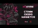 Live from Winstrike Arena - Battlerite с Андрюхой