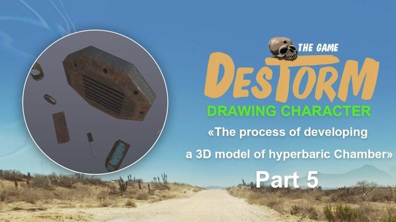 Процесс разработки 3D модели Барокамера Часть 5