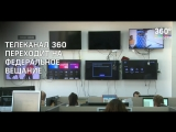 Телеканал «360» теперь вещает на всю Россию