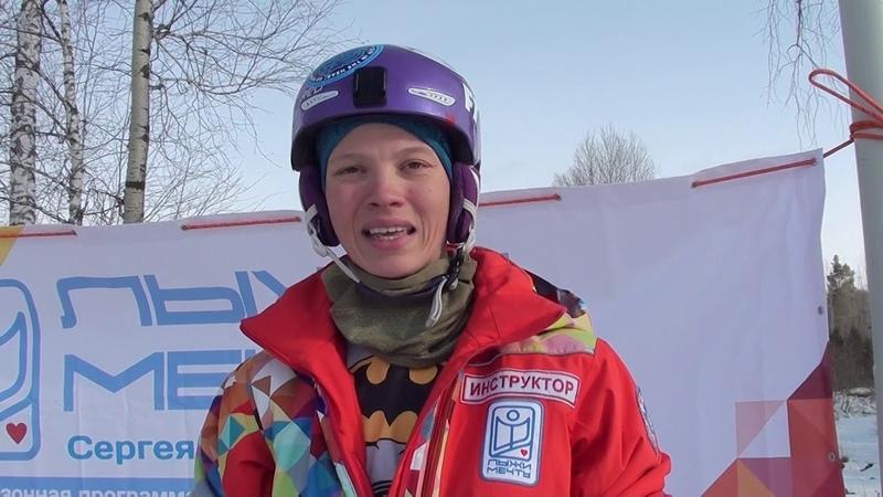 Анастасия Абеляр о Лыжах Мечты