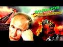 Почему ПУТИН ведет Россию к развалу Sobinews на Вольнов Talks