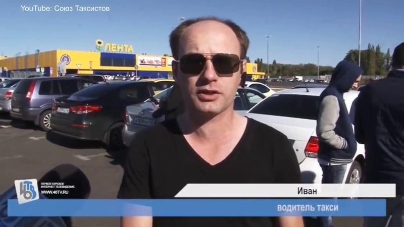 В Курске таксисты устроили забастовку