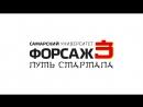 Приглашение в акселератор «Форсаж 3: Путь стартапа» | Аркадий Селезнев