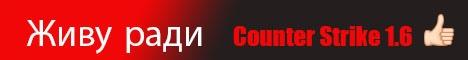Баннер сайта Живу ради Counter Strike 1.6