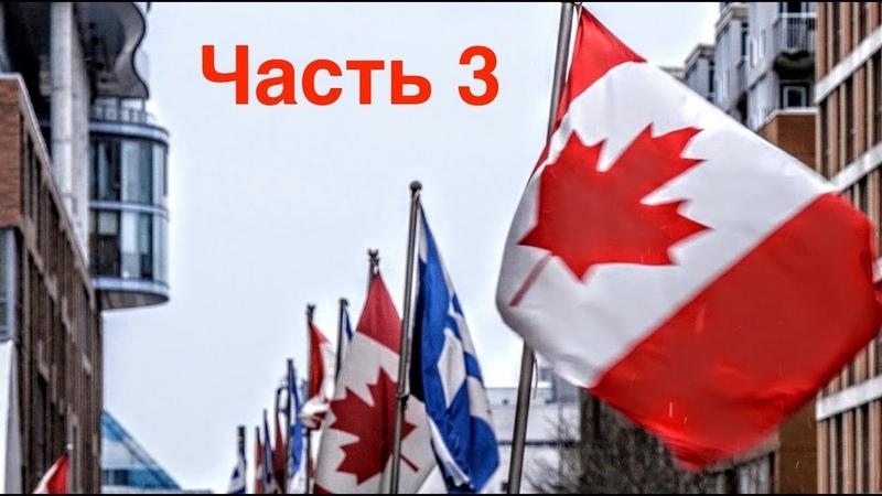 Почему не Канада   Сравнение с Польшей   Часть 3