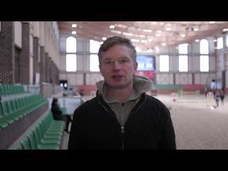 Ларс Майер цу Бекстен об учебно-тренировочных сборах по конкуру