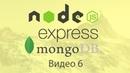 6 Express MongoDB Настройка окружения для вёрстки страницы Gulp