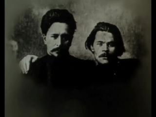 М.Горький - особо важный государственный преступник для царизма (Жизнь Клима Самгина 1988)