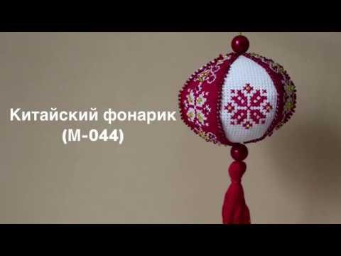 Китайский фонарик. М-044. TM ZENGANA Набор для вышивки новогоднего украшения