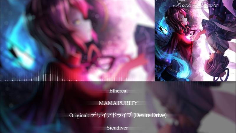 【東方Project / Fearless Desire】MAMA PURITY [Sieudiver] - Ethereal