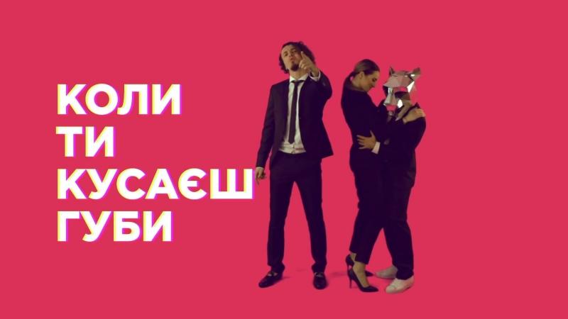 PATSYKI Z FRANEKA – Кайфова (Лірик-відео)