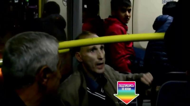 Жесть в автобусе не вменяемого чувака выкинули с автобуса