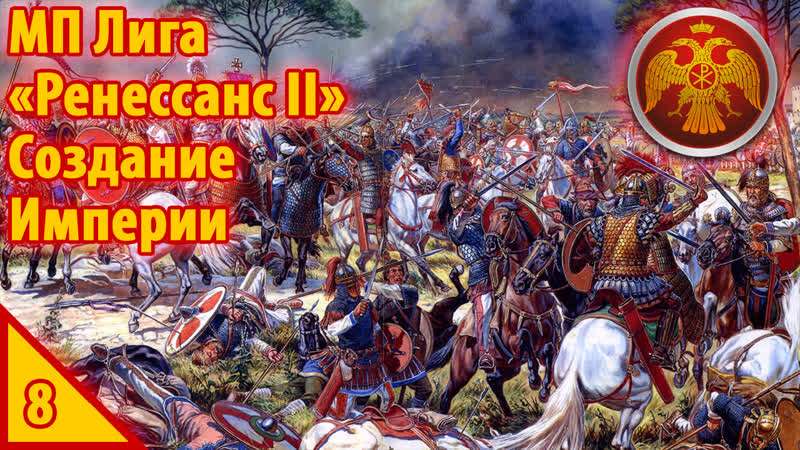Crusader Kings 2 МП Лига Ренессанс II Создание Империи 8