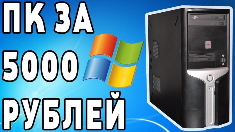 Сборка компьютера за 5000 рублей. Тест Fortnite на слабом ПК