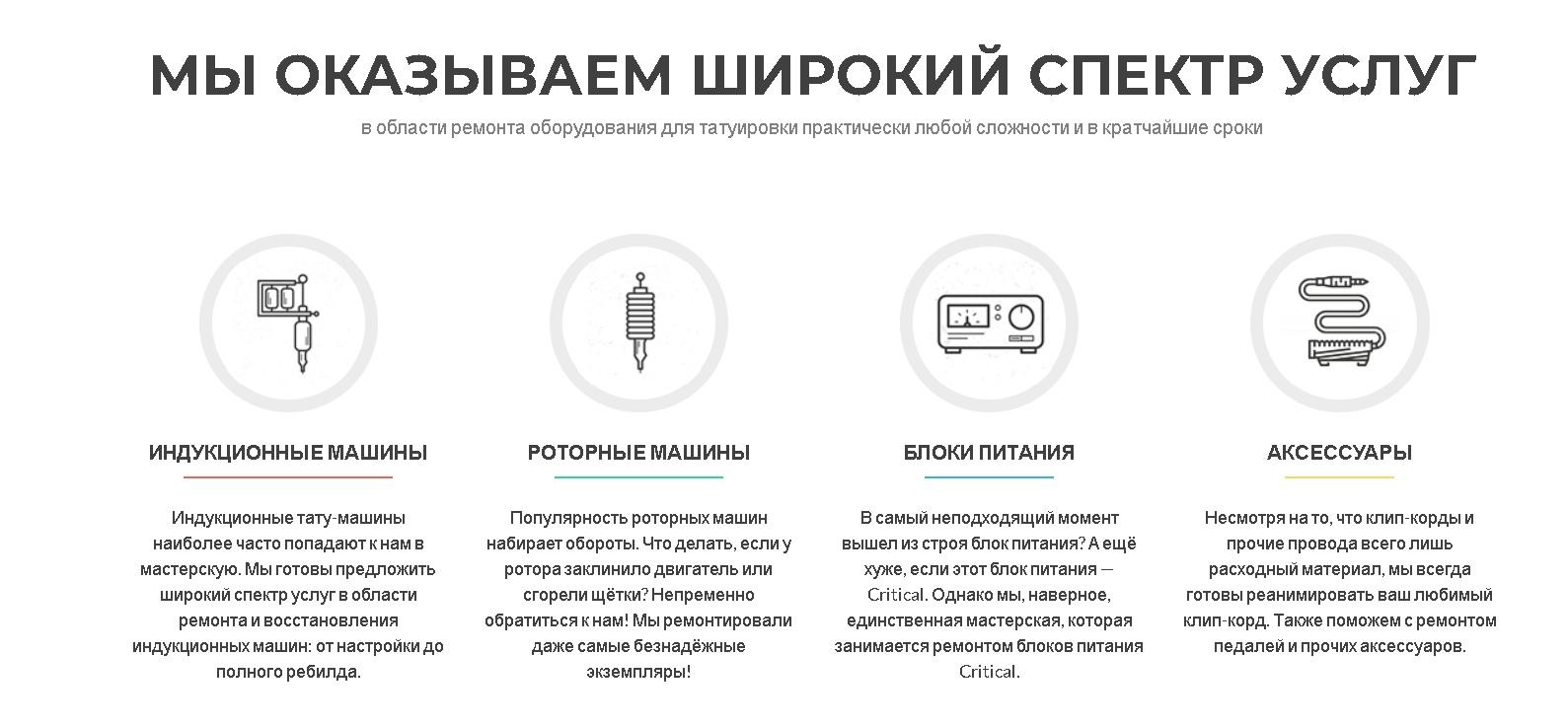 https://punktirtattoo.ru/services