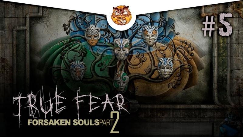 5 True Fear: Forsaken Souls Часть 2 - Разноцветные морды