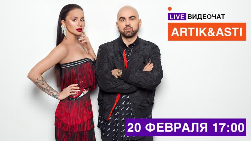 LIVE Видеочат со звездой на МУЗ-ТВ: Artik Asti