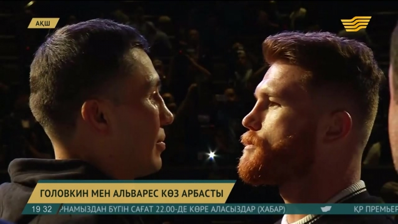 Геннадий Головкин мен Альварес жекпе-жек алдында көз арбасты.mp4