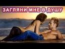 ОФИГЕТЬ!👍 ВОТ ЭТО ПЕСНЯ!🎵 Загляни мне в душу - Вячеслав Сидоренко
