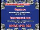 17 апреля _07.20_12.50_Работа в Тольятти_Телевизионная Биржа Труда