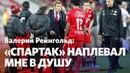 Валерий Рейнгольд: «Спасибо» огромное «Спартаку» за сезон