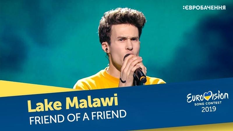 Lake Malawi – Friend of a friend. Другий півфінал. Національний відбір на Євробачення-2019