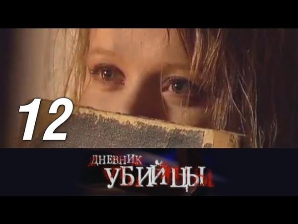 Дневник убийцы 12 серия (2002)