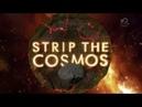 Discovery Космос наизнанку: Чёрные дыры / Strip the Cosmos: Supermassive Black Holes