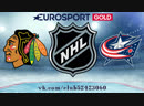 Chicago Blackhawks vs Columbus Blue Jackets 20.10.2018 NHL Regular Season 2018-2019 Eurosport Gold RU