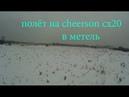 полёт на cheerson cx20 в метель