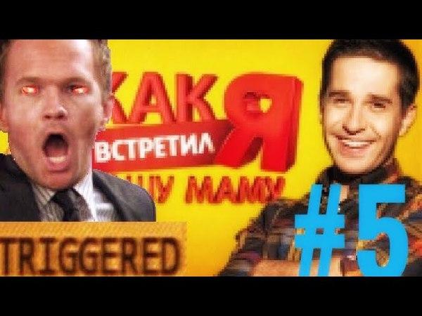 """5 Прожарка сериала """"Как я встретил вашу маму» Russian edition"""