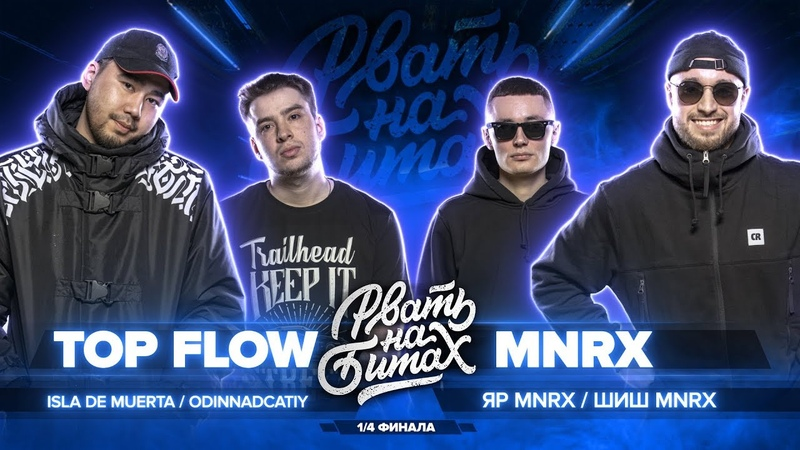 РВАТЬ НА БИТАХ (1/4 ФИНАЛА) - TOP FLOW vs MNRX (ISLA DE MUERTA / ODINNADCATIY vs ШИШ MNRX / ЯР MNRX) [Все о Хип-Хопе]
