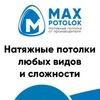 Натяжные потолки в Санкт-Петербурге -Max-potolok