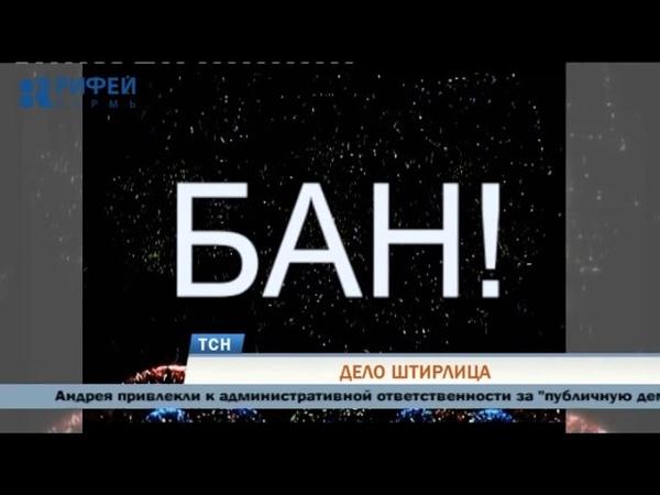 Жителя Пермского края оштрафовали из-за Штирлица
