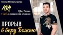 ПРОРЫВ В ВЕРУ БОЖЬЮ Пастор Михаэль Шагас в Уфе (1 часть)